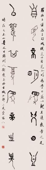 갑골문자의 세계로 초대합니다…4일 청주문화관서 서예작품 초대전