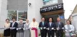 대전 동구, 경로식당 성모의집 새보금자리로 이전