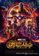 '어벤져스3' 개봉 11일째 관객 700만 명 돌파