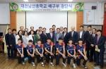 대전 남선중학교 배구부 창단…47회 소년체전 입상 목표