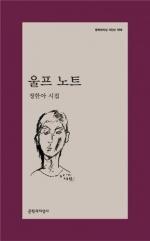 [신간] 울프 노트·욕망의 발견