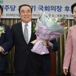 박병석 '석패'…단일화 악재 속 '선전'…민주 국회의장 선거 문희상 승리