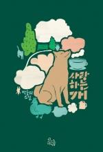 [신간] 사랑하는 개·쌍둥이 할아버지의 노래