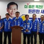 """민주 옥천지역 후보들 """"지역성장 이끌것"""""""