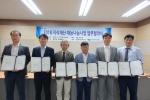 청주상공회의소 충북지식재산센터, 지식재산 재능나눔 프로젝트 추진 협약