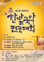 '국악인 등용문' 한밭국악전국대회