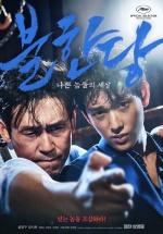 100만 못넘은 영화 '불한당' 팬사랑은 100만℃