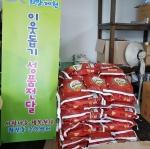 제천 청전동 주민, 어려운 이웃 위해 쌀 50포 기탁