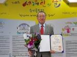 대전대 임봉수 교수 '제11주년 세계인의 날 기념식' 국무총리상