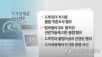 국회 법사위, 드루킹 특검법안 의결…오늘 본회의 처리(종합)