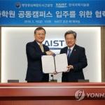 세종 '공동캠퍼스' 지역 대학들 눈길…KAIST 첫 입주에 관심 증가