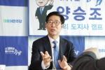 """양승조 """"정부와 긴밀한 호흡으로…충남 발전 견인하겠다"""""""
