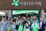 대전변호사회,변호사와 함께하는 '아름다운 토요일' 나눔