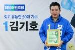 더불어민주당 김기호 보령시장 후보, 2018 자랑스런 대한민국 시민대상 수상