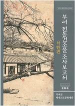 부여군, 조선시대 서원 대상 '전통건조물 조사보고서' 발간