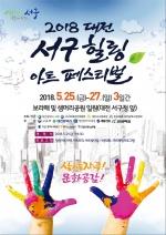 '상상 자극' 문화예술 향연 속으로…대전 '서구힐링 아트페스티벌' 25일 개막