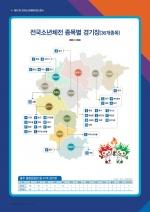 [제47회 전국소년체육대회] 스포츠꿈나무, 충북서 뜨거운 열전