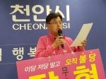 장혁 천안시의원 후보 천안아산역 패싱 입장 촉구