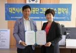 대전시설관리공단 '그린오피스 캠페인' 업무협약 체결