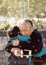 단양군 5월 문화가 있는날 영화 '덕구' 상영