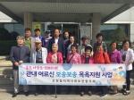 청주 오창읍, 어르신들 위한 '보송보송 목욕지원' 진행