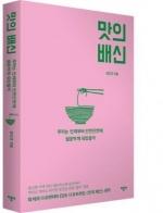[신간] 맛의 배신·천관율의 줌아웃