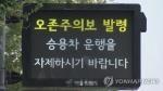 """[건강이 최고] '오존'의 습격…""""영유아 천식위험 1.8배"""""""