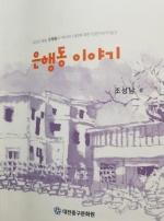 '대전의 명동' 은행동의 역사와 사람 탐구 책 출간