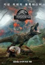 여름 극장가를 지배할 공룡이 돌아왔다 '쥬라기 월드2'