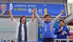 """""""황명선, KTX훈련소역 반드시 설치""""…민주당 박영선 선대위원장 지원 연설"""