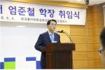 한국폴리텍특성화대학 엄준철 학장 취임