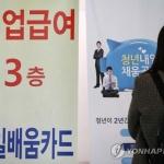 충청권 실업급여 신청자 '껑충'…일자리 쇼크 고용안정 위험 지속 우려