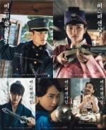 방영 한달 앞둔 '미스터 션샤인' 포스터 공개