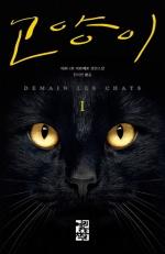 [베스트셀러] 베르베르 '고양이' 5위로 껑충