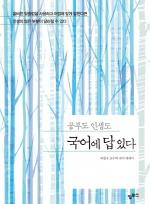 말과 글에 비친 한국사회의 얼굴