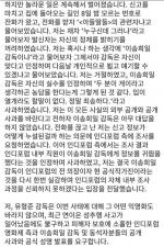 이송희일 독립영화 감독, 동성 감독 성희롱 논란