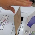 지역일꾼 뽑는 날…투표율 신기록 만들어 봅시다!