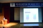 을지대병원 '일반인 위한 갑상선 이야기' 건강강좌 개최