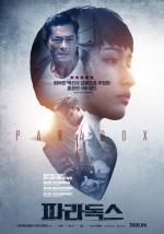 '테이큰'에 홍콩 액션·비장미 더한 '파라독스'