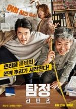 [박스오피스] '탐정'·'쥬라기 월드' 치열한 선두다툼