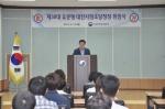 대전지방조달청 제30대 유문형 청장 취임
