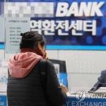 휴가철 해외여행 환전 은행 대신 앱이 더 '이득'