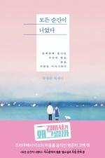 [베스트셀러] 드라마 효과 세네 '모든 순간이…' 2위