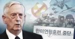 """美, 北에 곧 '비핵화 시간표' 제시…""""특정 요구사항 있을 것"""""""