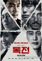 '독전' 올해 한국영화 최초 500만 관객 돌파