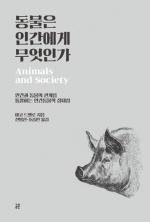 [신간] 동물은 인간에게 무엇인가