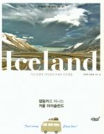 '얼음왕국' 아이슬란드 캠핑카로 일주한 여행기