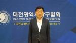 """[제29회 대전시장기 탁구대회] """"대전시 알리는 소중한 계기"""""""