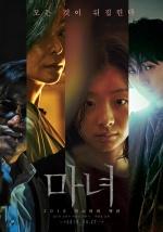 [박스오피스] '마녀' 주말 극장가 점령…100만 눈앞