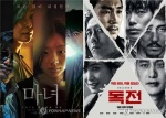 '독전' 이어 '마녀'도 15세 관람가…등급 논란